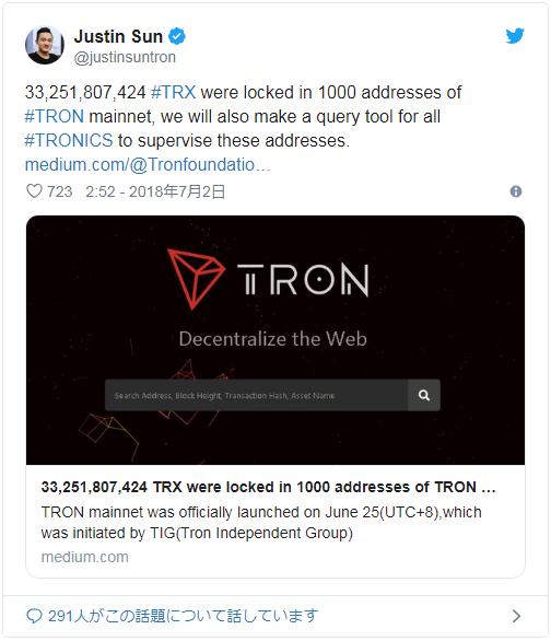 仮想通貨トロン(TRX)